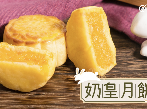 氣炸鍋奶黃月餅Airfryer Custard Mooncake