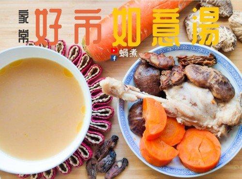 紅蘿蔔 蠔豉豬腱湯 家庭湯水 (附影片)
