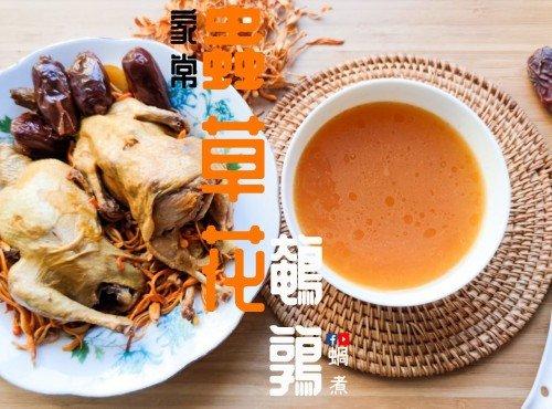 湯水篇|金蟲草花鵪鶉湯 家常湯 三種材料煲靚湯 (附影片)
