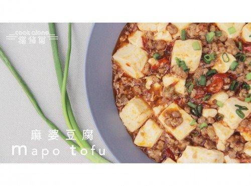 簡易麻婆豆腐 (新手100%做到)