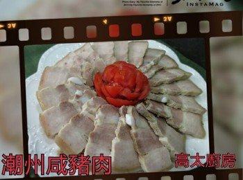 潮州咸豬肉