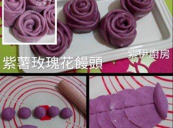 紫薯玫瑰饅頭 (Purple Yum Rose Steam