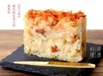 《花之島》 - 原汁原味櫻花蝦巴馬火腿蘿蔔糕