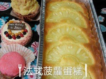 法式菠蘿蛋糕