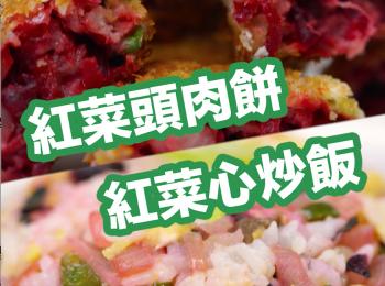 【紅菜頭 一菜兩味】 紅菜頭肉餅 及 紅菜心炒飯